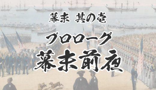 【幕末①】プロローグ~幕末前夜~