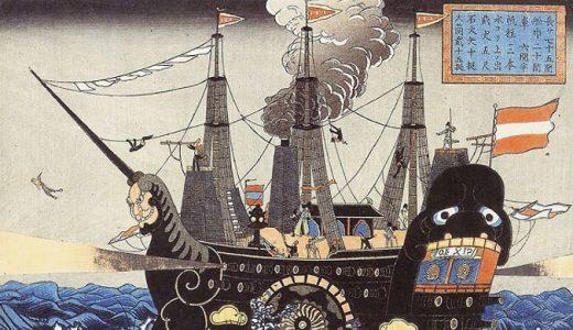 黒船来航④ その時、彼らは(海上・オランダ・佐久間象山)