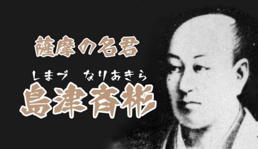 "薩摩の名君・島津斉彬③ ""お由羅騒動""勃発"